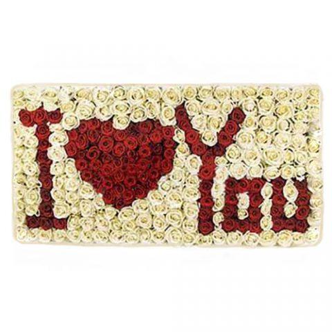 Букет «Я люблю тебя» 301 роза